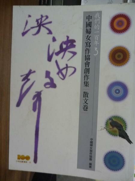 【書寶二手書T6/短篇_QKW】泱泱女聲_中國婦女寫作協會
