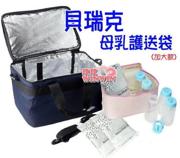 貝瑞克母乳保溫外出揹袋 加大型(母乳冷藏袋)適合貝瑞克雙邊吸乳器及其它品牌吸乳器,保冷效果佳