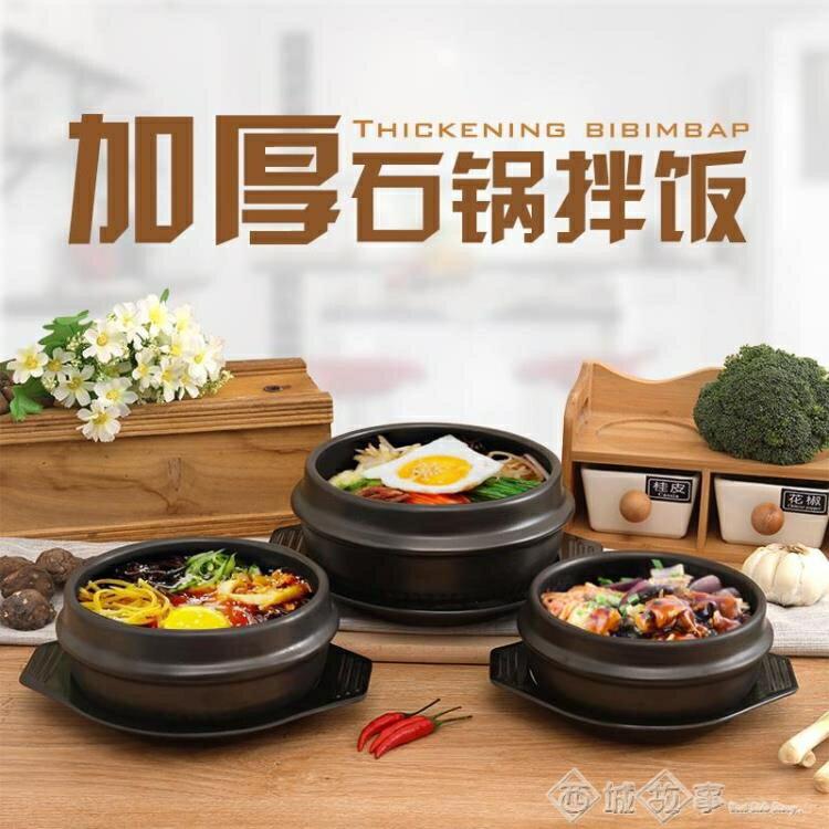 砂鍋 韓國石鍋拌飯專用明火燃氣家用石鍋碗煲仔飯韓式大醬湯小號砂鍋