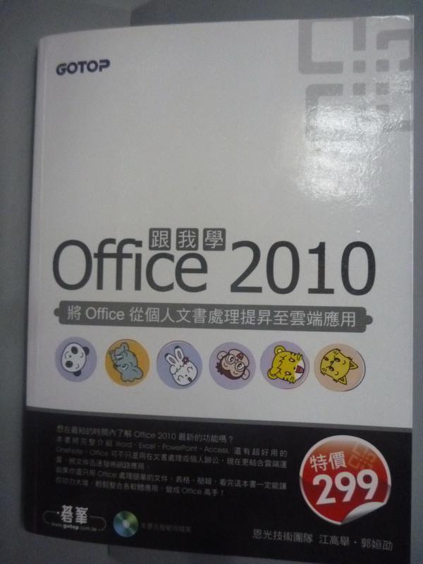 ~書寶 書T1/電腦_YHA~跟我學Office 2010~將Office從個人文書_江高