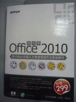 【書寶二手書T1/電腦_YHA】跟我學Office 2010-將Office從個人文書_江高舉_附光碟