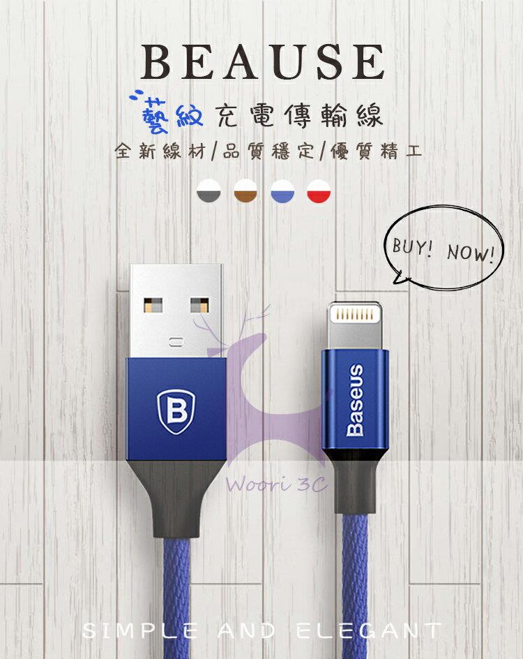 Baseus倍思 lightning 1.2M 編織傳輸線 手機充電線 2A快充 抗拉防纏 蘋果 iphone5 ~ iphone X、iPad皆可用
