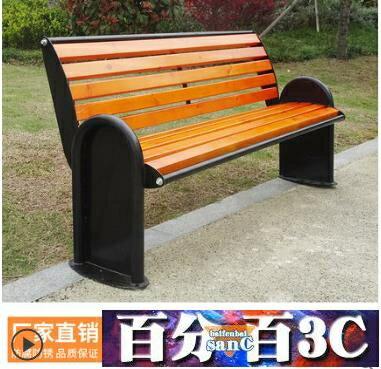 戶外公園椅鐵藝靠背椅休閒長條椅長凳子防腐實木室外庭院廣場椅子 交換禮物