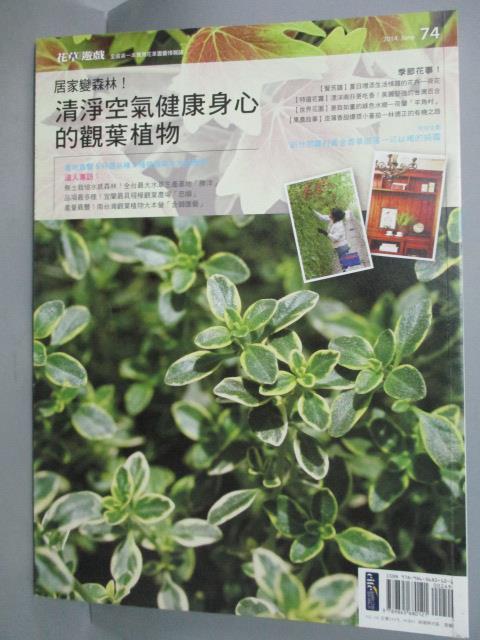~書寶 書T5/ _YGK~花草遊戲No.74居家變森林!清淨空氣健康身心的觀葉植物_花草