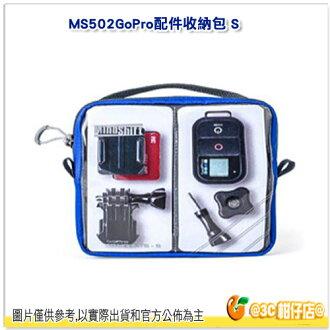 MindShift 曼德士 GOPRO 行動攝影配件 MS502 GoPro 收納包 S 彩宣公司貨 分期零利率