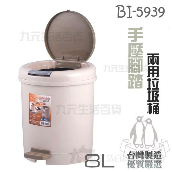 【九元生活百貨】BI-5939中哈波手壓腳踏兩用圓型垃圾桶8L紙林掀蓋垃圾桶台灣製
