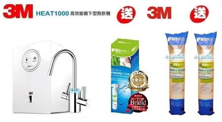 3M HEAT 1000櫥下型雙溫飲水機【本月加贈 3M SQC前置樹脂系統+SQC前置樹脂濾心二支】【全省免費安裝】