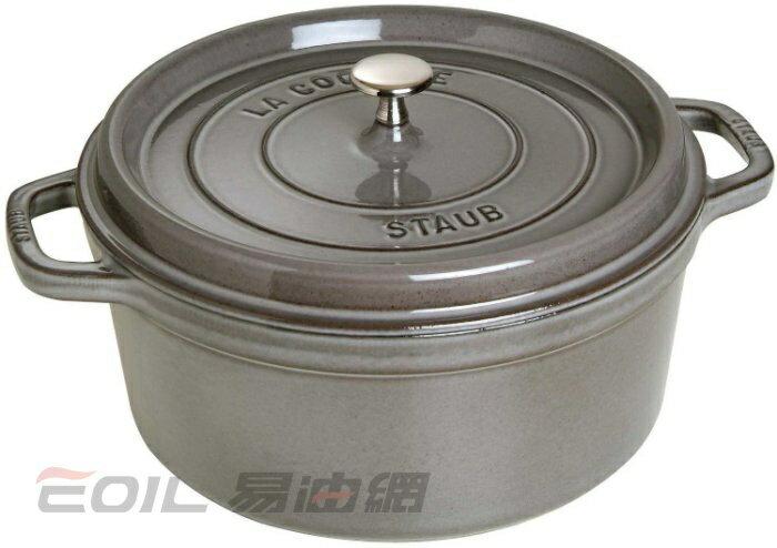 Staub 圓形鑄鐵鍋 14cm 0.8L 石墨灰/黑色