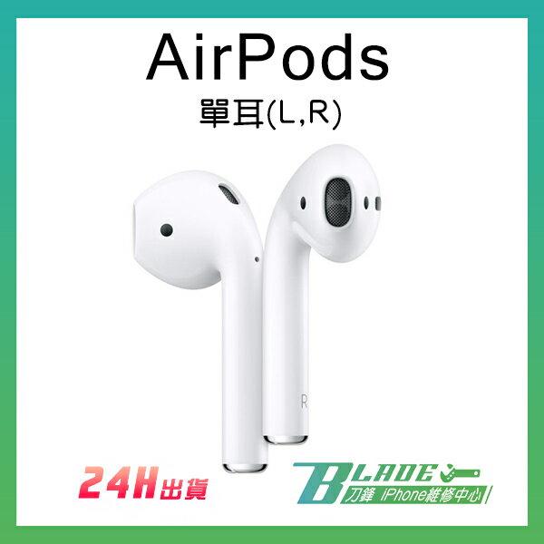 現貨 全新 AirPods 耳機 單耳 左耳 右耳 遺失補充用 替換 AirPods單耳 蘋果 Apple【刀鋒】