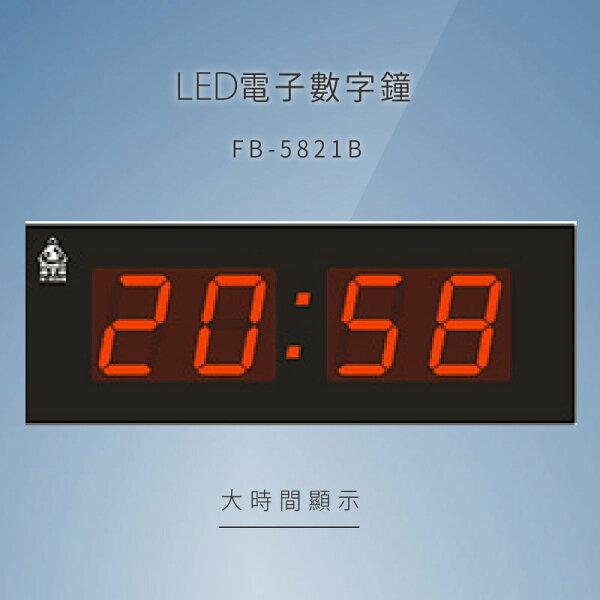 ~品牌嚴選~【鋒寶】FB-5821BLED電子數字鐘電子日曆電腦萬年曆時鐘電子時鐘電子鐘錶