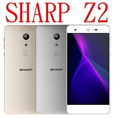 Sharp Z2 贈5200行動電源+螢幕貼 5.5吋大螢幕 4G 智慧型手機 免運費