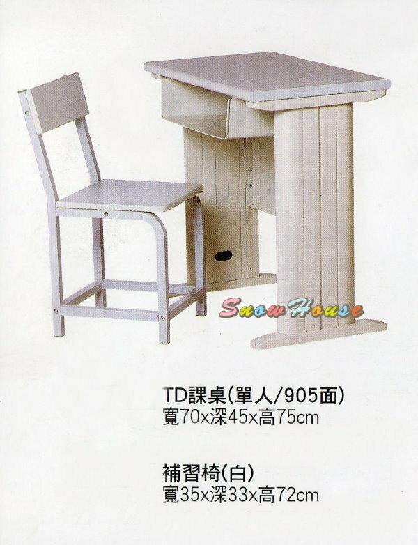 ╭☆雪之屋居家生活館☆╯AA079-08 TD單人課桌/補習班桌/書桌/安親班桌 大特價 白色/*不含椅