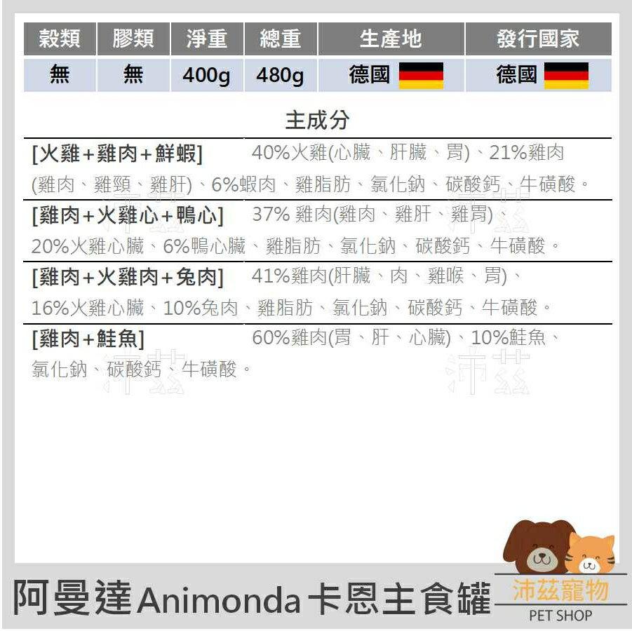 ►沛茲寵物◀阿曼達 Animonda 卡恩主食罐 卡尼 貓主食罐 無穀 無膠 主食罐 貓罐 貓 罐 400g