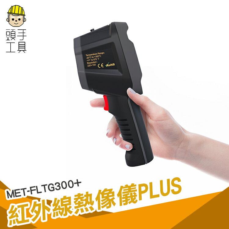 《頭手工具》紅外線溫度儀 紅外線熱顯像儀-20℃~300℃ 電工 冷氣 水電 抓漏