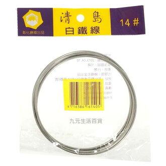 【九元生活百貨】1.8mm白鐵線 14# 鐵絲