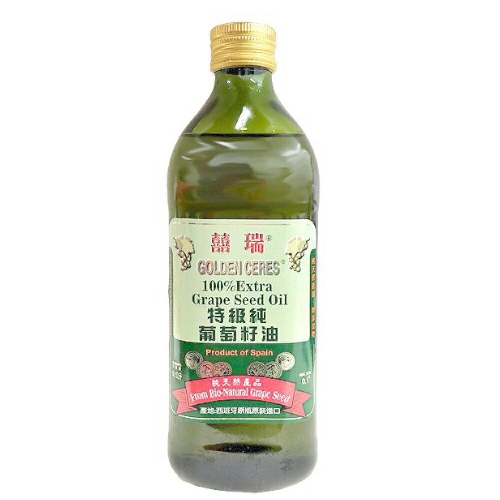 【箱購】 囍瑞 特級純葡萄籽油 1 公升*3/組