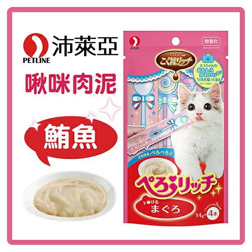 力奇寵物網路商店:【力奇】沛萊亞啾咪肉泥-鮪魚56g(14g*4條)(PT-PR-3)-80元>可超取(D002H03)