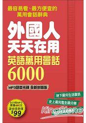 外國人天天在用 英語萬用會話6000 MP3語音光碟【全新封面版】:800個日常主題、6000句道地會話,史