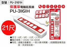 【尋寶趣】21尺(6.3M) iPlus+保護傘3孔6座1開關 15A 六座單切 防雷擊 過載自動斷電 PU-3161H