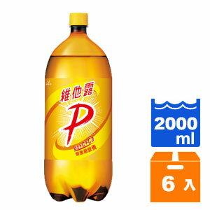 維他露P 健康微泡飲料 2000ml  6入   箱