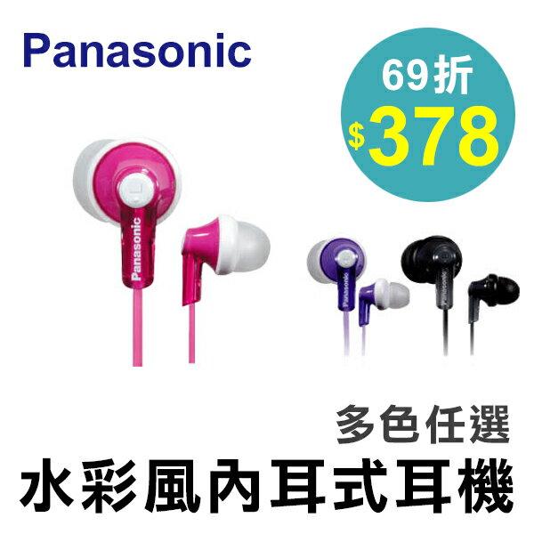 69折【耳機】國際牌PANASONIC RP-HJE120 水彩風內耳式耳機