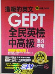[COSCO代購]W117690進級的英文GEPT全民英檢中高級滿分攻略(附1MP3)