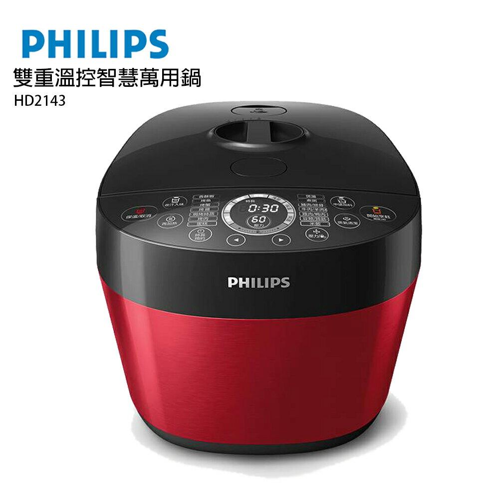 (促殺↘)【飛利浦PHILIPS】雙重溫控智慧萬用鍋HD2143