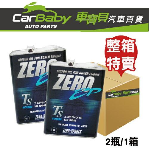 【車寶貝推薦】ZERO/零 10W40 EP TS 日本原裝機油 4L (兩瓶整箱)