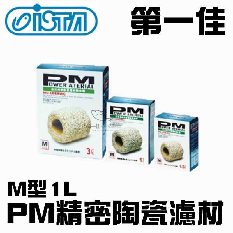 第一佳水族寵物   ISTA 伊士達 Power Material PM精密陶瓷濾材 陶