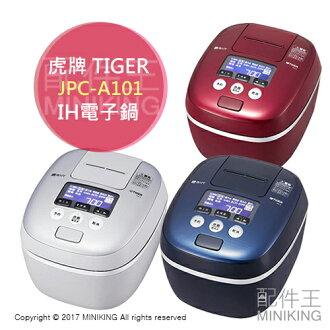 【配件王】日本代購 TIGER 虎牌 JPC-A101 電鍋 壓力 IH 電子鍋 三色 6人份 九層 遠紅外線 厚釜