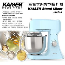 【威寶家電】KAISER 威寶大廚食物攪拌機 粉藍色( KSM-706 )