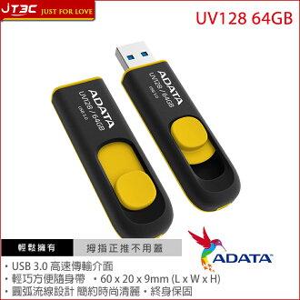 【全店94折起】ADATA 威剛 UV128 64GB USB3.0 上推式隨身碟 黃色【可超取】【單支】