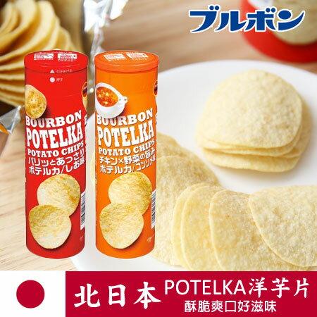 日本 Bourbon 北日本 POTELKA洋芋片 鹽味/雞汁 罐裝 洋芋片【N101443】