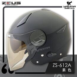 ZEUS安全帽 素色 消光 墨鏡 防雨 半罩 通勤 耀瑪騎士機車部品
