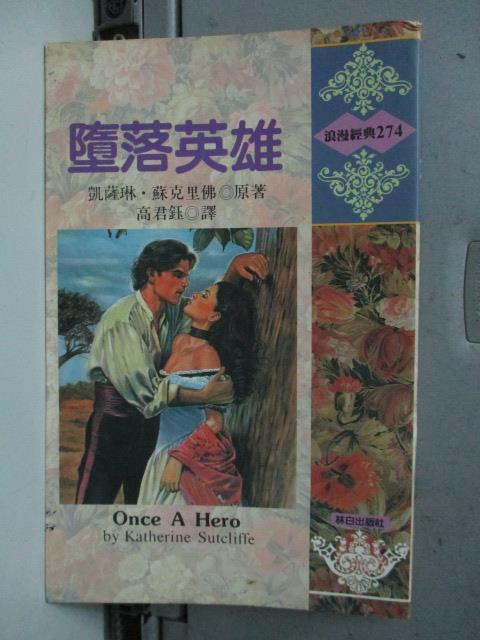 【書寶二手書T1/言情小說_LCN】墮落英雄_高君雨