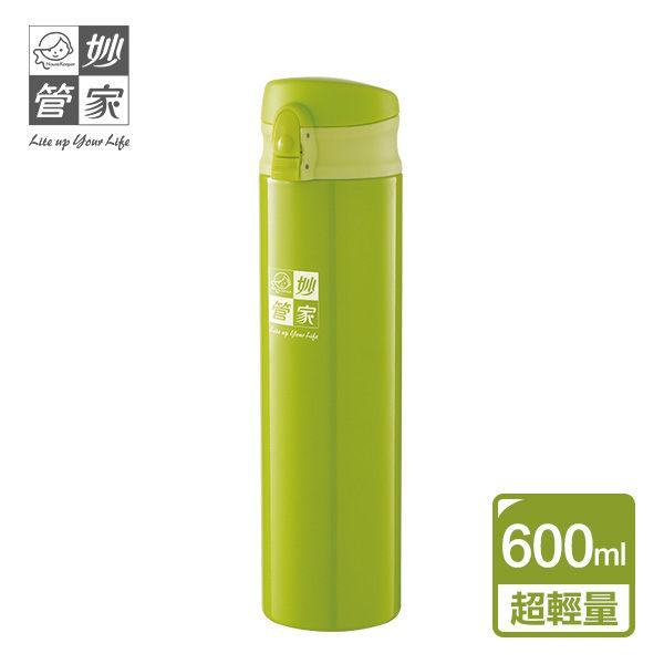 妙管家 超輕量真空彈蓋杯  /  保溫瓶600ml【青綠】 HKVL-T600G - 限時優惠好康折扣