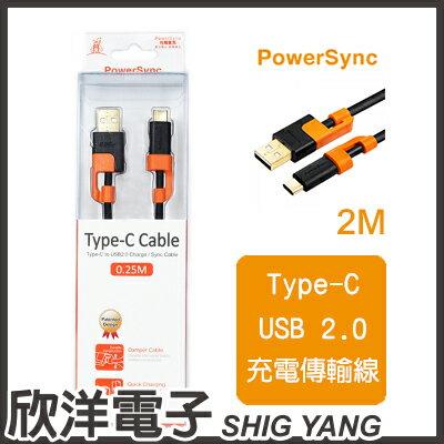 ※ 欣洋電子 ※ 群加科技 Type-C to USB2.0 AM 抗搖擺充電傳輸線/2M(CUBCEARA0020) PowerSync包爾星克