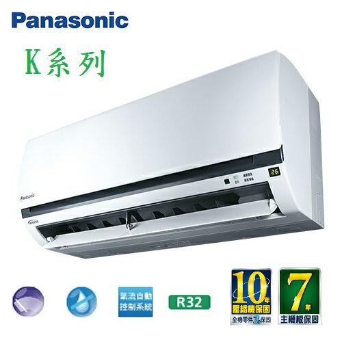 【滿3千,15%點數回饋(1%=1元)】Panasonic3-5坪CU-K28BCA2CS-K28BA2國際牌變頻冷專分離式公司貨免運費12期0%