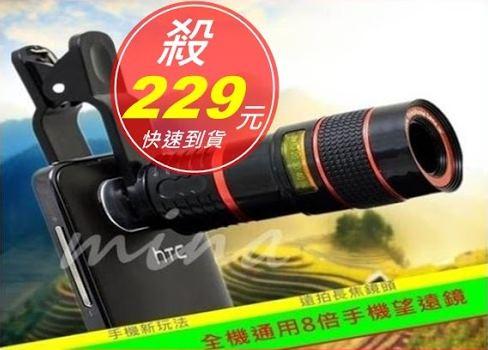 (mina百貨) 手機 望遠鏡頭 8X(8倍率) 外掛式 夾式 手機 平板 各品牌適用 C0047