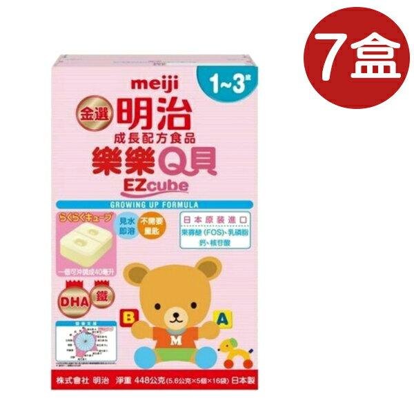 【明治】樂樂Q貝 成長方塊奶粉 1-3歲-448gx7盒 好窩生活節 0