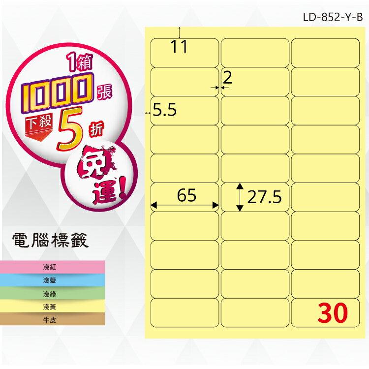 必購網【longder龍德】電腦標籤紙 30格 LD-852-Y-B淺黃色 1000張 影印 雷射 貼紙