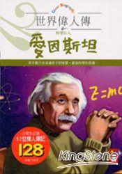 愛因斯坦:世界偉人傳