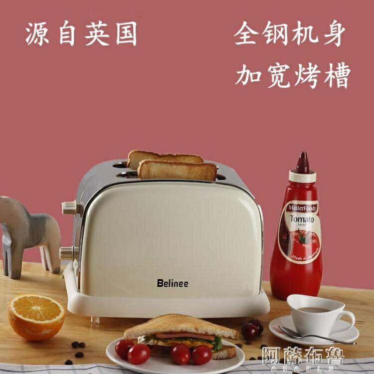 早餐機 Belinee吐司機烤面包機多士爐烤面包片早餐壓烤土司家用小型復古 雙十二全館85折