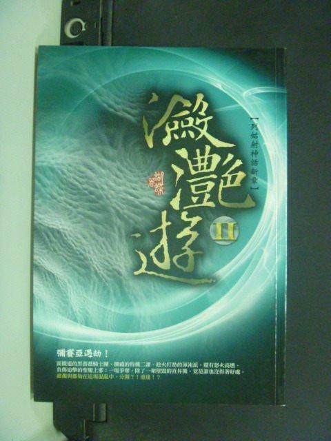 【書寶二手書T9/一般小說_HEI】瀲灩遊II_蝴蝶