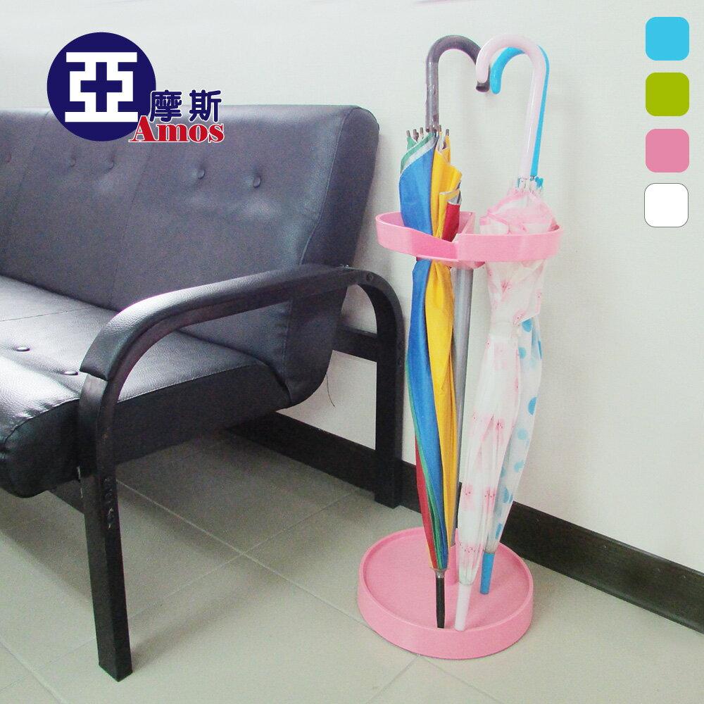 (特賣)收納架 置物架 雨具【ZAN001】繽紛色系超穩固多功能傘架(4色可選) 雨傘架 Amos 台灣製造 0