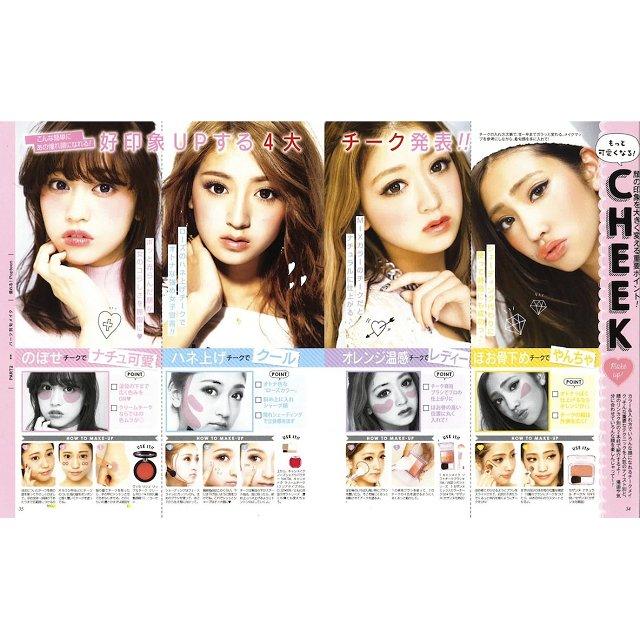 可愛!Popteen美妝書-擁有最流行可愛顏 2