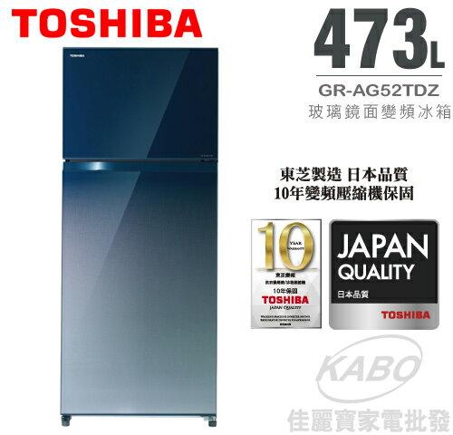 【佳麗寶】-(TOSHIBA)473L二門玻璃鏡面變頻電冰箱GR-AG52TDZ