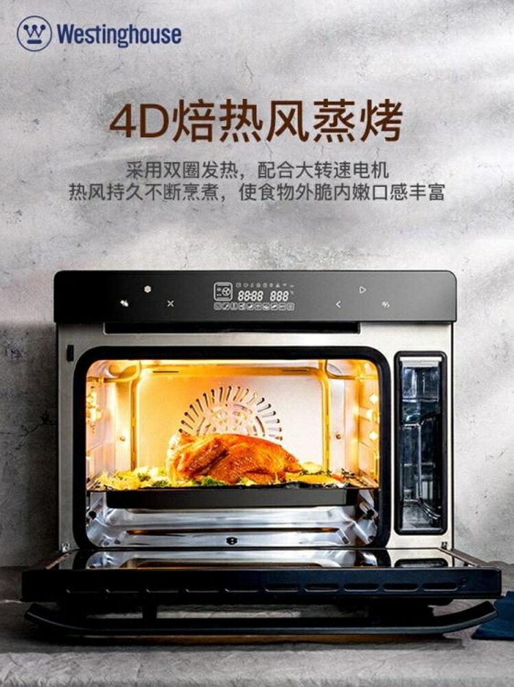 烤箱蒸烤箱 家用台式多功能 烤箱蒸烤二合一 蒸烤一體機lgo夢藝家