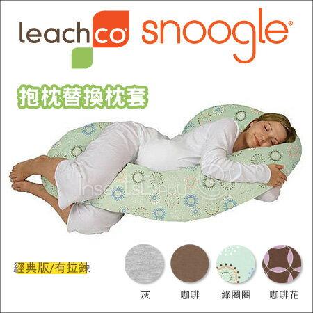 ?蟲寶寶?【美國leachco】鍰解孕婦疲勞 多功能孕婦抱枕 - 替換枕套 4款可選(有拉鍊)