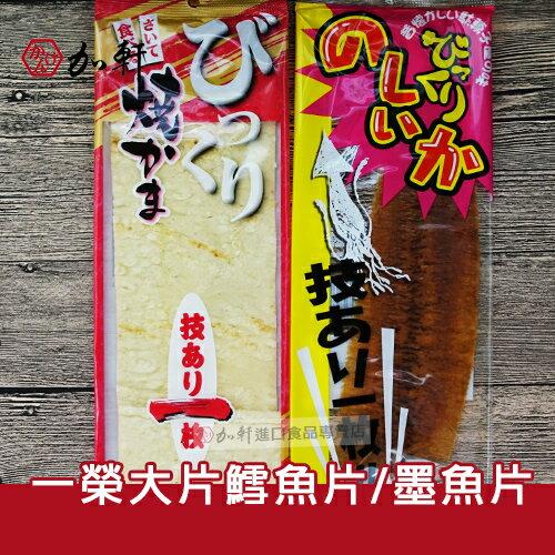 《加軒》日本一榮大片鱈魚片/墨魚片 海味零食